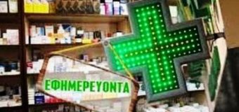 Εφημερεύοντα Φαρμακεία Δύμης για σήμερα Δευτέρα