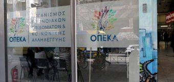 ΟΠΕΚΑ: Επίδομα 360 ευρώ ανασφάλιστων υπερηλίκων -Ποιοι το δικαιούνται