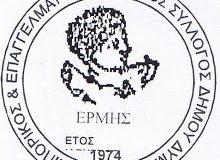 Άλλαξε ημερομηνία η Γενική Συνέλευση του Εμπορικού Συλλόγου Δύμης