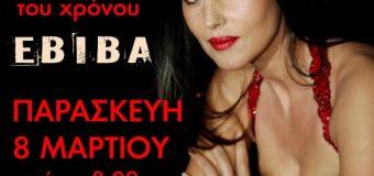 Γιορτάζουμε την Γυναίκα στο Εβίβα την Παρασκευή 8 Μαρτίου