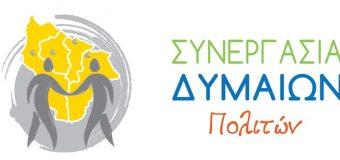 Η παράταξη «Συνεργασία Δυμαίων Πολιτών» του Δημάρχου Χρ. Νικολάου παρουσιάζει την Κυριακή τους υποψηφίους της