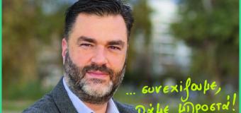 Δήλωση υποψηφιότητας Σπύρου Σκιαδαρέση