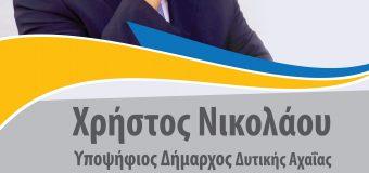 Προεκλογική ομιλία του Χρήστου Νικολάου στα Λουσικά