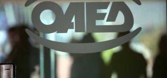 ΟΑΕΔ: Έρχεται πρόγραμμα για 3.000 προσλήψεις ανέργων στο Δημόσιο
