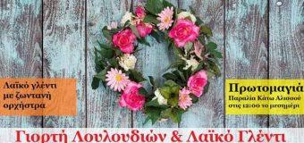 Γιορτή Λουλουδιών και λαϊκό γλέντι από τον ΕΣΚΑ