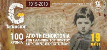 Μνημόσυνο στον Ιερό Ναό Αγίου Γεωργίου Απιδεώνα για τα θύματα της Γενοκτονίας