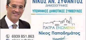 Νίκος Σύφαντος: Με ορθή κρίση και σκέψη, για την πόλη μας