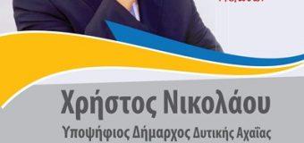Σήμερα η πολιτική ομιλία του Χρήστου Νικολάου στην πλατεία Δύμης