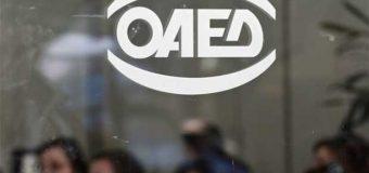 ΟΑΕΔ: Αναρτήθηκαν τα οριστικά αποτελέσματα για τις 8.933 προσλήψεις