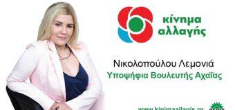 Λεμονιά Νικολοπούλου: Η Αχαγιώτισσα υποψήφια βουλευτής με το ΚΙΝΑΛ, μας συστήνεται…