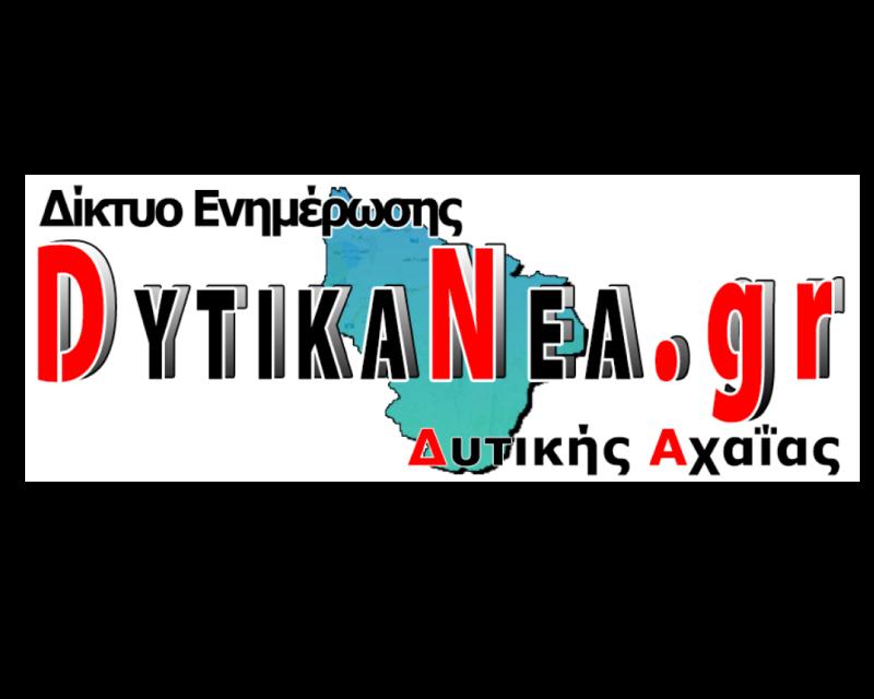 dytikanea - Δίκτυο Ενημέρωσης Δυτικής Αχαϊας